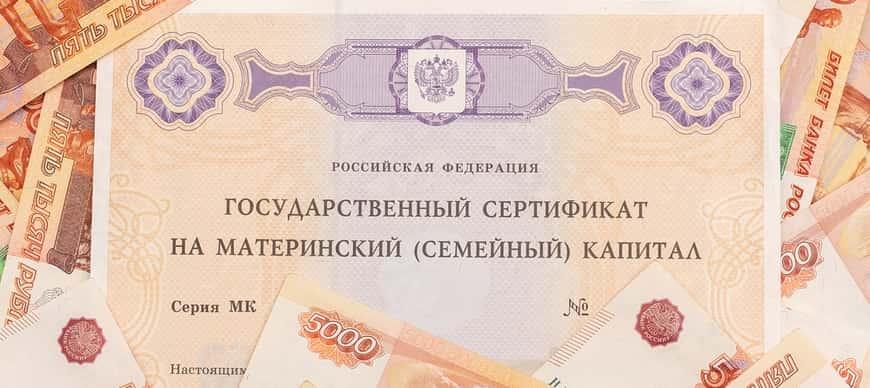 Справка об остатке средств и состоянии счета материнского капитала