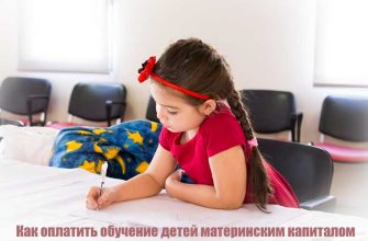 Оплата обучения детей материнским капиталом