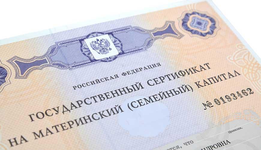 Семейный сертификат